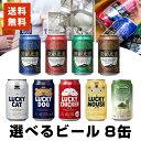 【送料無料】ビール 選べるビール8缶セット 350ml×8缶 ギフト セット 地ビール 飲み比べ ク ...