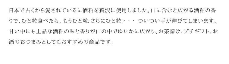 黄桜『酒粕こんぺいとう』