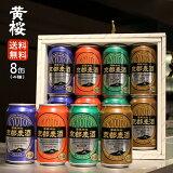 【送料無料】 黄桜 京都麦酒おすすめ8缶セット 350ml×8缶 ビール ギフト セット 飲み比べ 地ビール クラフトビール 詰め合わせ 誕生日 京都 9033 バレンタイン