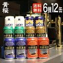 【送料無料】 黄桜 バラエティービール12缶セット 350m...