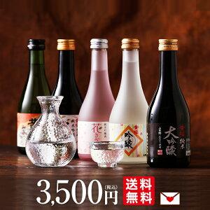 Free] Sake Drinking Comparison Set Yellow Cherry Blossom Set 300ml × 5 Bottles Drinking Comparison Gift Set Daiginjo Junmai Daiginjo Sake Birthday Gift Gift Gift Kyoto Sake Brewery Local Sake Brewery Fushimi 2912 Return Mother's Day Father's Day