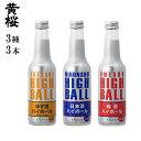 お中元 ギフト 黄桜 日本酒ハイボールセット(250ml×3)【伏水蔵 直送商品