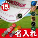 ゴルフマーカー クリップマーカー ゴルフ ボールマーカー 父の日・母の日のプレゼントに☆お好...