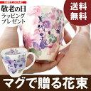 敬老の日ギフト マグカップ 名入れ 名前入り プレゼント 名入り 【 ...
