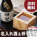 敬老の日ギフト 純米大吟醸酒 日本酒 名入れ 名前入り プレゼント 名...