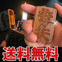 オリジナル 名入れ ライターZIPPOタイプ(ジッポ型) 木製オイルライター名前を刻印オイルライ...