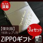 zippo 名入れ 名前入り プレゼント 名入れ 喫煙具(ジッポ・パイプ・灰皿) 【 復刻版 名入れzippo 1935 レプリカ 】 ZIPPO ジッポ ジッポー オイルライター ジッポーライター 1935年 復刻 ライター 喫煙具 ジッポ(ZIPPO) 【楽ギフ_名入れ】 敬老の日 ギフト