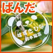 オリジナル デザイン キッズ・ベビー・マタニティ ランドセル プレート キーホルダー ぱんだの おすすめ