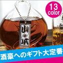 ウイスキー お酒 名入れ ボトルタグ 名札 ビール・洋酒 洋酒 【 俺...