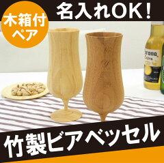 【天然竹製ビアベッセル】名入れOK!【送料無料】安心の日本製!オシャレな木製(バンブー)のビ...