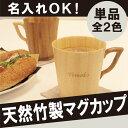 マグカップ 名入れ 名前入り プレゼント 名入り 木製 【 天然竹製 ...
