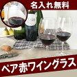 リーデル ワイングラス 名入れ 名前入り プレゼント 名入り 洋食器 グラス・タンブラー【ペア セット 赤ワイングラス <350cc>】 送料無料 急ぎ 夫婦 ギフトセット 結婚祝い 記念日 誕生日 お祝い 名入れ ペアグラス ペアギフト おすすめ ギフト