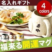 マグカップ プレゼント ふくろう コーヒー フクロウ