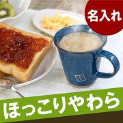 マグカップ プレゼント マグカップ・ティーカップ コーヒー お母さん お父さん おすすめ