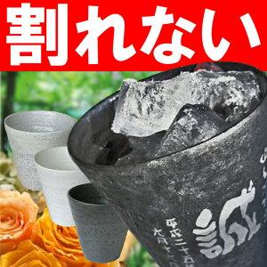 【名入れ無料】冷える陶器風 人気の焼酎タンブラー 割れないグラス 焼酎グラス 焼酎カップ ...