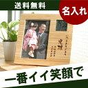 名入れ フォトフレーム 名前入り プレゼント 名入り 【 竹...