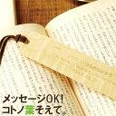 ブックマーク しおり おしゃれ 名入れ 【 もくしおり 】 ...