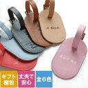 スーツケース ネームタグ 可愛い 名入れ 送料無料 【 カジ...