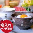 お名前入りの 玉紋 青ご飯茶碗 大 美濃焼