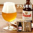 夏ギフト ビール 名入れ 送料無料 【 ビール グラス & デュベルセット 】 名前入り ギフト ベ
