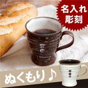 マグカップ プレゼント ぬくもり コーヒー お母さん お父さん おすすめ