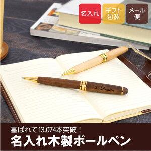 木製ボールペンの還暦祝い