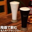 石塚硝子 アデリア 泡づくりモールグラスCL(1個)品番:9397 【ビアグラス】 ビールグラス ビアグラス タンブラー ビール ビヤー ビアー グラス 食器 洋食器 ガラス食器 アデリア