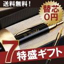 パーカー 名入れ ボールペン 【 PARKER IM 7特盛...