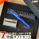 ラミー サファリ 万年筆 名入れ 送料無料 【 LAMY s...