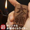 誕生日プレゼント 男性 おもしろ 名入れ 【 木製 オイルラ...
