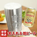 定年 退職 プレゼント 男性 ビール タンブラー ギフトセット 名入れ 送料無料 【 真空断熱 タン