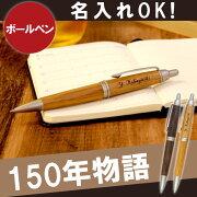 三菱鉛筆 プレゼント ピュアモルト ボールペン