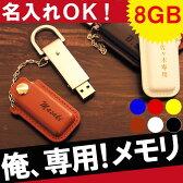 USBメモリ 名入れ 名前入り プレゼント 名入り ギフト 【 レザーカバー付USBメモリ 8GB 】 パソコン・周辺機器 外付けドライブ・ストレージ 革 USBメモリー USB 8gb かわいい おしゃれ フラッシュメモリー 【楽ギフ_名入れ】 就職祝い 卒業祝い お父さん 誕生日