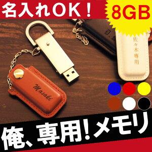 USBメモリ 名入れ 名前入り プレゼント 名入り ギフト 【 レザーカバー付USBメモリ 8GB 】 レザー 革 USBメモリー USB 8gb かわいい おしゃれ 記念日 誕生日 卒業祝い フラッシュメモリー おもしろ 【楽ギフ_名入れ】 バレンタイン 彼氏