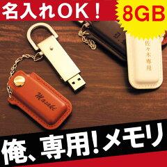 チェーン付き&キーリングでなくさない!レザーカバーに名入れUSBメモリーUSBメモリ 8GB 名入れ...