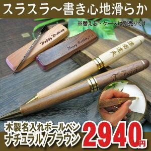 <ボールペン>■メール便対応■オーダーメイドの名前入りボールペンを作成します! オリジナル...