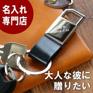 40代男性プレゼント用キーホルダー3000円代