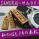 Samurai_hinoki