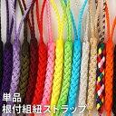 【在庫限り】ハワイアンリボンレイ ストラップ制作 ループ根付 006 赤茶(10本入)
