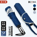 【楽天1位 逆さ傘 日本特許 逆戻り防止 手が濡れない折りたたみ傘】折りたたみ傘