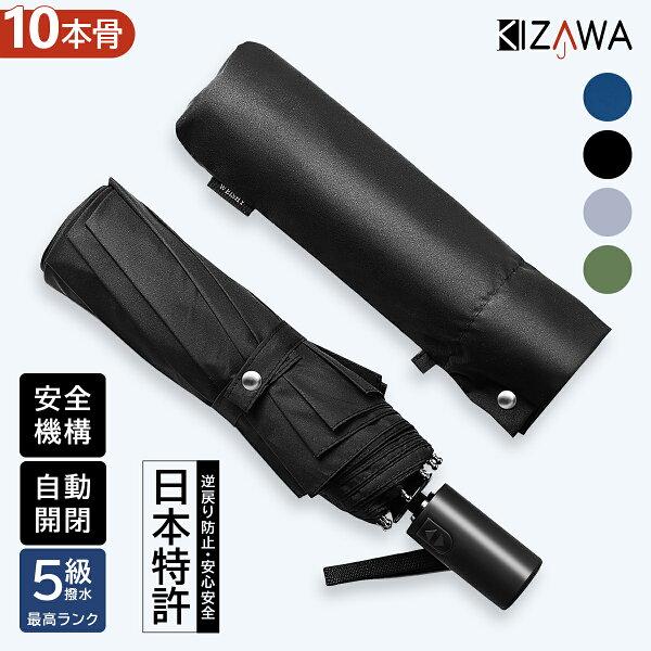 クーポン利用で5%OFF  日本特許逆戻り防止安全式自動開閉傘 折りたたみ傘メンズワンタッチ自動開閉頑丈な10本骨おりたたみ傘大