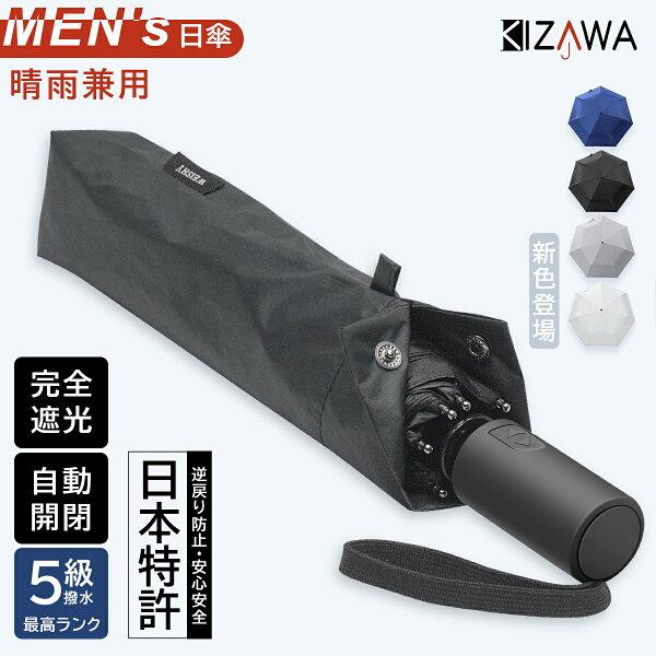 完全遮光日傘日本特許逆戻り防止 日傘折りたたみ傘自動開閉メンズ軽量296g超撥水晴雨兼用男性uvカットおりたたみ傘大きい折り