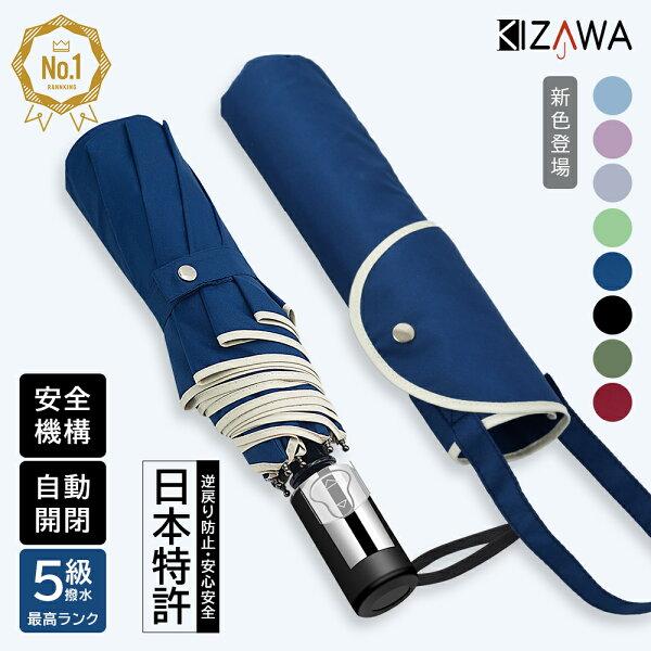 クーポン利用で5%OFF  日本特許逆戻り防止安全式自動開閉傘 折りたたみ傘ワンタッチ自動開閉おりたたみ傘メンズレディース軽量大