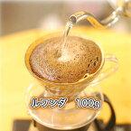 アフリカ ルワンダ コーヒー スカイヒル ウォッシュド 100g