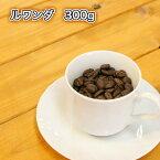 アフリカ ルワンダ スカイヒル 300g コーヒー Rwanda