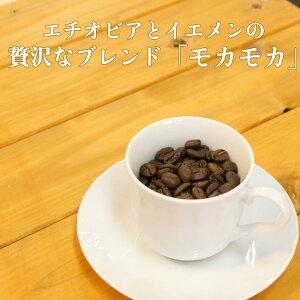 メール便で送料無料 贅沢なコーヒー モカブレンド エチオピアとイエメンのモカをブレンド 500g Ethiopia mocha coffee yemen mocha coffee