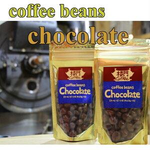 コーヒービーンズチョコレート コーヒー