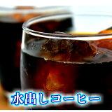 水出しコーヒー 40g×10パック アイスコーヒー コールドブリュー メール便送料無料 自家焙煎