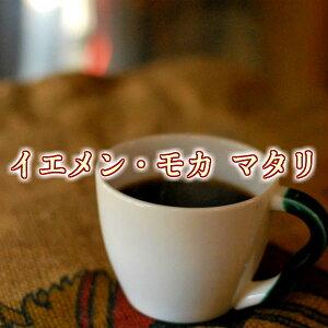コーヒー発祥の地イエメンのモカ・マタリno9 500g メール便で送料無料 yemen mocha coffee