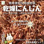 【3個まで定形外便対応可能】乾燥にんじん(ドライにんじん)青森県産の農薬不使用・化学肥料不使用のにんじんを使用しています!1袋10g